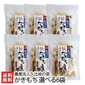 新潟 米ばっかかきもち 選べる6袋入り/のし無料/送料無料 niigata-shop