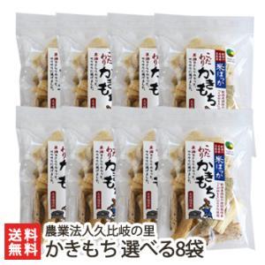 新潟 米ばっかかきもち 選べる8袋入り/のし無料/送料無料 niigata-shop