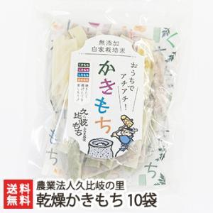 新潟 米ばっかかきもち「乾燥かきもち」10袋入り(1袋あたり200g)/のし無料/送料無料 niigata-shop