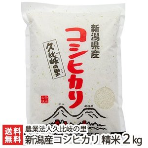 30年度米 新潟産 コシヒカリ(特別栽培米)精米2kg/のし無料/送料無料|niigata-shop
