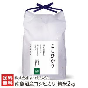 30年度米 新潟南魚沼産 コシヒカリ(従来品種)精米2kg 株式会社まつえんどん/のし無料/送料無料|niigata-shop