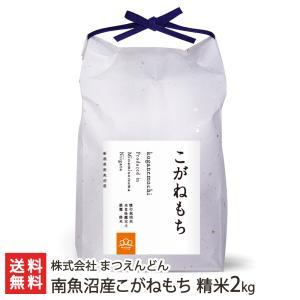 新潟南魚沼産 こがねもち精米2kg 株式会社まつえんどん/のし無料/送料無料|niigata-shop