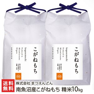 新潟南魚沼産 こがねもち精米10kg(5kg×2袋)株式会社まつえんどん/のし無料/送料無料|niigata-shop