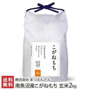 新潟南魚沼産 こがねもち玄米2kg 株式会社まつえんどん/残暑見舞い・敬老の日/のし無料/送料無料|niigata-shop