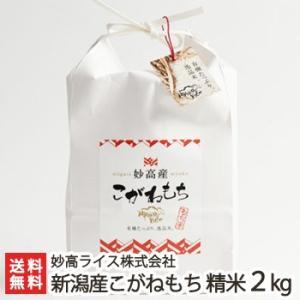 【令和元年度新米】新潟産 妙高産 こがねもち 精米2kg 妙高ライス株式会社/のし無料/送料無料|niigata-shop