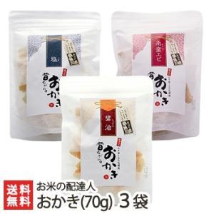 昔ながらのおかき(70g)選べる3袋セット/お中元ギフト/のし無料/送料無料 niigata-shop
