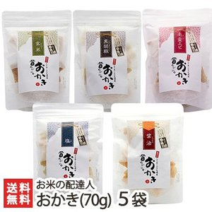昔ながらのおかき(70g)×5袋セット/お中元ギフト/のし無料/送料無料 niigata-shop