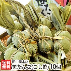 田中屋本店の笹だんご(こし餡)10個入/のし無料/送料無料|niigata-shop