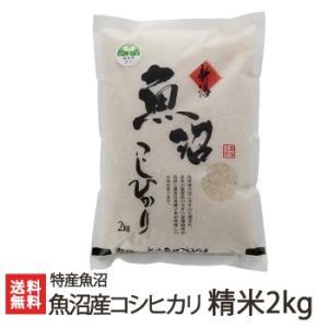 魚沼産 コシヒカリ 精米 2kg 特産魚沼/ギフト・贈り物・内祝いにも!のし(熨斗)無料/送料無料|niigata-shop