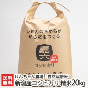 令和元年度新米 新潟県産 自然栽培米 従来品種コシヒカリ 20kg 選べる精米率(白米・7分・5分)けんちゃん農場/ギフト/のし無料/送料無料 niigata-shop