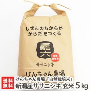 令和元年度新米 新潟県産 自然栽培米ササニシキ 玄米5kg けんちゃん農場/ギフト/のし無料/送料無料|niigata-shop