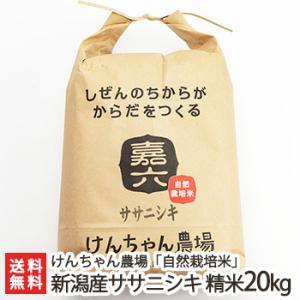 令和元年度新米 新潟県産 自然栽培米ササニシキ 20kg 選べる精米率(白米・7分・5分)けんちゃん農場/ギフト/のし無料/送料無料 niigata-shop