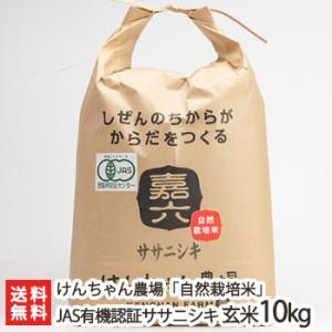 令和3年度新米 新潟県産 自然栽培米ササニシキ(JAS有機認証米) 玄米10kg けんちゃん農場/ギフト/のし無料/送料無料|niigata-shop