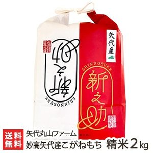30年度米 妙高矢代産 新之助 精米2kg 矢代丸山ファーム/のし無料/送料無料|niigata-shop