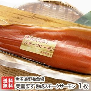 新潟産 魚沼美雪ます 熟成スモークサーモン 1枚入 魚沼 高野養魚場/のし無料/送料無料|niigata-shop