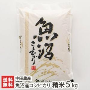魚沼産 コシヒカリ 精米5kg 中田農産/お中元ギフト/のし無料/送料無料|niigata-shop