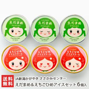 えだまめ&えちごひめアイスセット 6個入(各3個)/JAささかみ/送料無料 niigata-shop