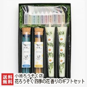 花ろうそく 四季の花 香りのギフトセット 小池ろうそく店/のし無料/送料無料
