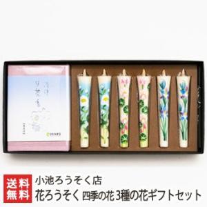 花ろうそく 四季の花 3種の花ギフトセット 小池ろうそく店/のし無料/送料無料