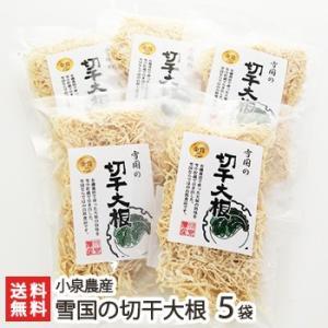 魚沼産 雪国切干大根 5袋(1袋あたり50g)小泉農産/送料無料|niigata-shop