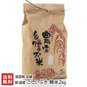 新潟産 こしいぶき 精米2kg 酒遊館 辰藏/のし無料/送料無料|niigata-shop