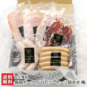 長岡ポークのハム・ソーセージ詰合せ 梅/丸七食品/送料無料 niigata-shop