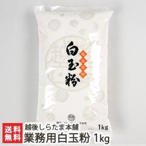 業務用白玉粉 1kg/越後しらたま本舗 新潟/送料無料 niigata-shop