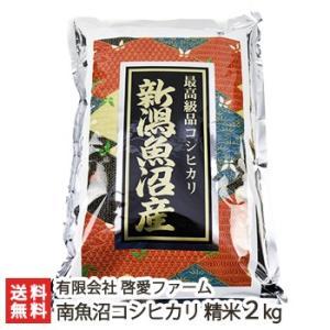 30年度米 南魚沼産 コシヒカリ 精米2kg 有限会社啓愛ファーム/のし無料/送料無料|niigata-shop