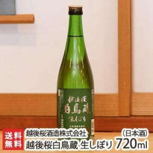 越後桜白鳥蔵 生しぼり 720ml(4合) 越後桜酒造株式会社/のし無料/送料無料 niigata-shop