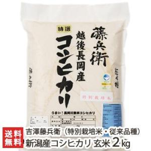 新潟産 コシヒカリ(特別栽培米・従来品種)玄米2kg 有限会社 吉澤藤兵衛/ギフト/のし無料/送料無料|niigata-shop