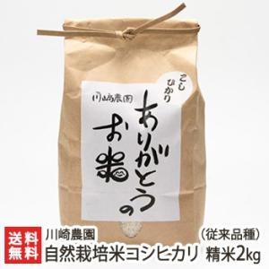 自然栽培米コシヒカリ(従来品種) 精米2kg 川崎農園/のし無料/送料無料|niigata-shop