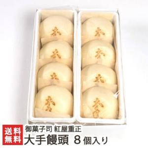 大手饅頭 8個入り/酒まんじゅう/御菓子司 紅屋重正 新潟 長岡/のし無料/送料無料 niigata-shop
