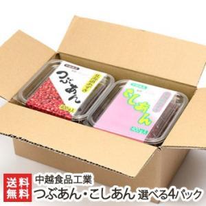 つぶあん・こしあん 選べる4パック/中越食品工業/送料無料 niigata-shop