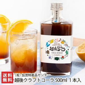 越後クラフトコーラ 500ml 1本入/(有)加茂特産品センター/のし無料/送料無料 niigata-shop