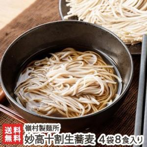 妙高十割生蕎麦 4袋(8食分)入/ 嶺村製麺所/父の日にも/のし無料/送料無料