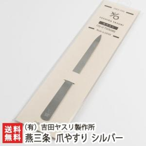 燕三条 吉田ヤスリ製作所の爪やすり シルバー ※2種類からお好みの形をお選び下さい/(有)吉田ヤスリ製作所/送料無料|niigata-shop