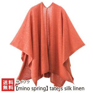 五泉 ニットポンチョ「mino spring」tate-s silk linen《※持ち運び用「紐付き」※ご自宅での手洗い可》(選べるカラー:5色)サイフク/送料無料 niigata-shop