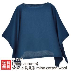 五泉 ニットポンチョ「mino autumn」yoko-s 洗える mino cotton wool《※持ち運び用「紐付き」※ネットに入れて洗濯機で洗濯可》(選べる5色)サイフク/送料無料 niigata-shop