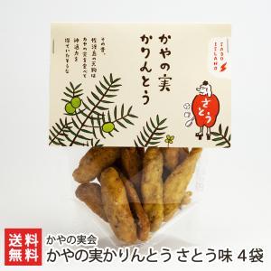 かやの実かりんとう さとう味 4袋入り かやの実会/送料無料|niigata-shop