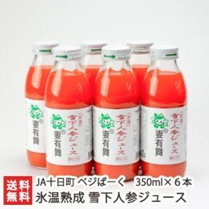 氷温熟成 雪下人参ジュース 350ml×6本 JA十日町 ベジぱーく/送料無料 niigata-shop