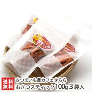 おさつスティック(干しいも)100g 3袋入/ さつまいも農カフェきらら/送料無料|niigata-shop