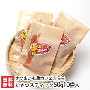 おさつスティック(干しいも)50g 10袋入/ さつまいも農カフェきらら/送料無料|niigata-shop