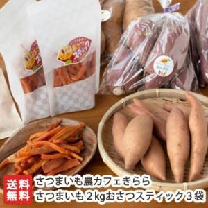 さつまいも1kg・おさつスティック2袋/ さつまいも農カフェきらら/送料無料|niigata-shop