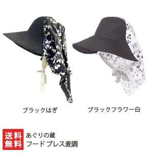 農園帽子 Blessシリーズ フード ブレス麦調(ネットあり)あぐりの蔵/料無料 niigata-shop