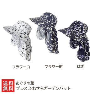 農園帽子 Blessシリーズ ブレス ふわさらガーデンハット(ネットなし)あぐりの蔵/料無料 niigata-shop