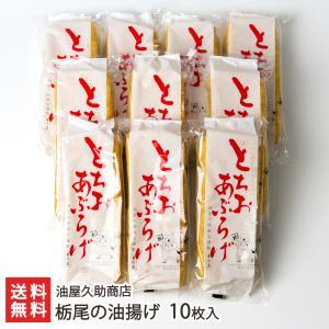 栃尾の油揚げ 10枚入り/油屋久助商店/送料無料 niigata-shop