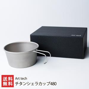 チタンシェラカップ480 Art tech/送料無料|niigata-shop