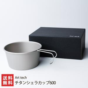 チタンシェラカップ600 Art tech/送料無料|niigata-shop