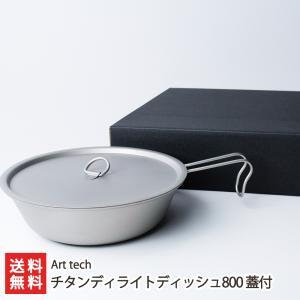 チタンディライトディッシュ800 蓋付 Art tech/送料無料