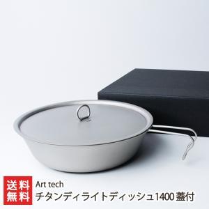 チタンディライトディッシュ1400 蓋付 Art tech/送料無料